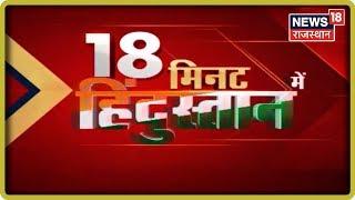 18 मिनट में हिंदुस्तान समाचार | Non-Stop Alerts [ July 23, 2019 ]