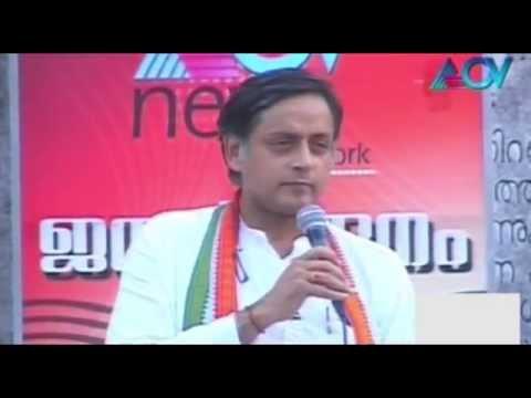 Shashi Tharoor Talks About Progress In Trivandrum - Janaspandanam video