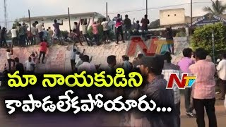 Araku Mla Kidari Sarveswara Rao Followers at Dumbriguda Police | Failure of Police | NTV