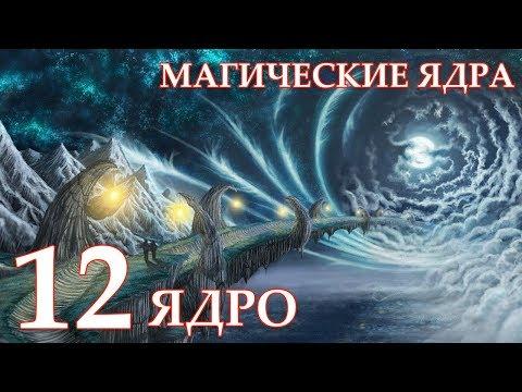 Магическое Ядро 12