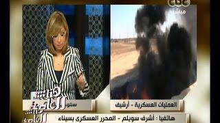 #هنا_العاصمة   أطلاق قذيفتي هاون على متحف العريش بالقرب من كتيبة عسكرية