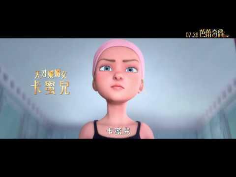 芭蕾奇緣 Ballerina 英文預告│07.28 夢想起舞 中/英文版同步上映