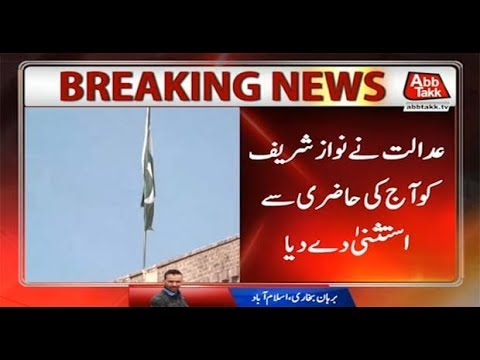 Court Exempts Nawaz Sharif from Appearing Today