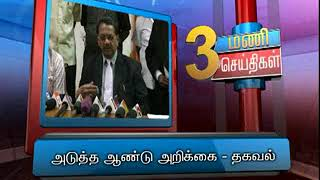 21ST MAR 3PM MANI NEWS