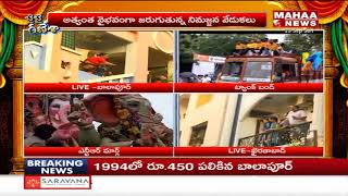 #GaneshImmersion | Huge Devotees Rush At Khairatabad #GaneshImmersion