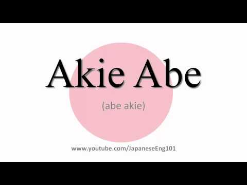 How to Pronounce Akie Abe