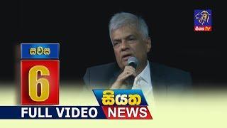 Siyatha News 06.00 PM - 09 - 07 - 2018