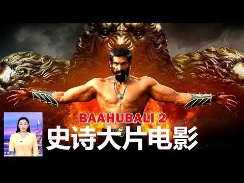 Chinese media Shocked After baahubali 2 Success   史诗电影 2017 thumbnail