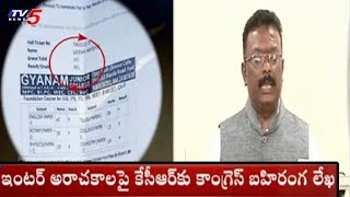 Inter Results 2019 Issue : T-Congress Leader Sravan Dasoju Slams CM KCR, TSBIE Officials | TV5