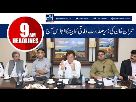 Federal Cabinet Meeting Today | News Headlines | 09:00 AM | 27 Sep 2018 | 24 News HD