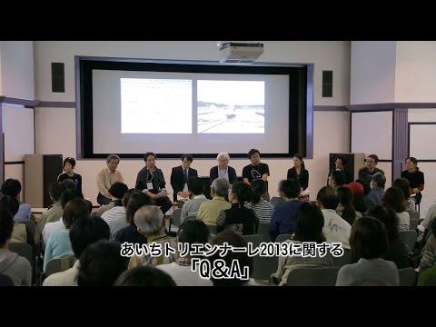 クロージングイベント あいちトリエンナーレ2013に関する「Q&A」