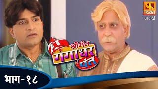 Shrimant Gangadhar Pant   श्रीमंत गंगाधर पंत   Marathi Comedy Serial   Episode 18