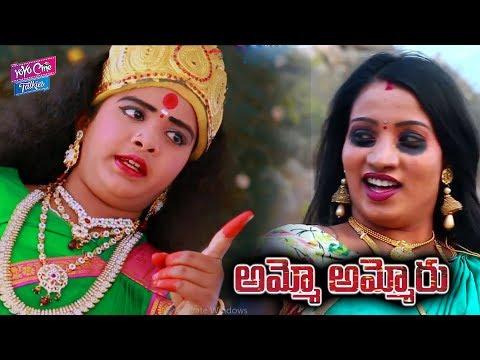 Ammo Ammoru Movie Teaser | Tollywood Latest Movies 2018 | Telugu Cinema News | YOYO Cine Talkies