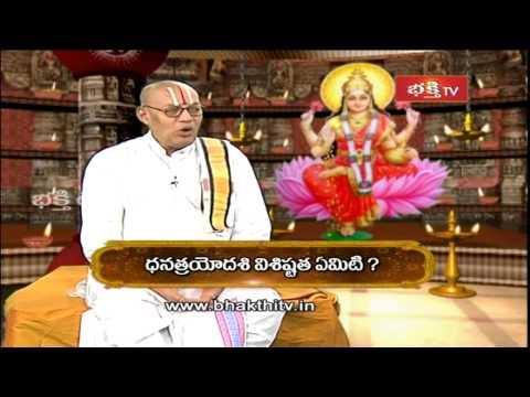 Significance of Dhanteras Puja (Dhantrayodashi) | Dharma sandehalu - Episode 535_Part 1