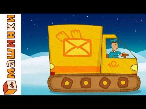 Сериал для мальчиков - Машинки - Почтовый фургон!