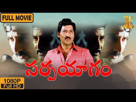 Sarpayagam Telugu Full Movie HD | Telugu Movies HD | Sobhan Babu | Roja | Suresh Production