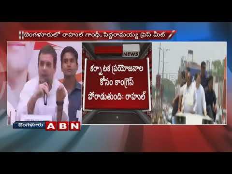 Congress leader Rahul Gandhi, Siddaramaiah Held Joint Press Conference In Karnataka | ABN Telugu