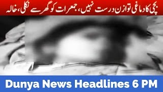Dunya News Headlines - 06:00 PM | 20 January 2017