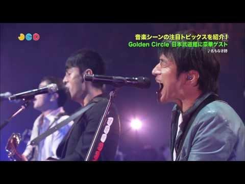 Golden Circle Vo.18 桜井和寿