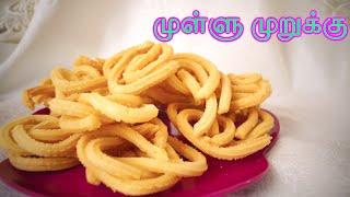 Mullu Murukku - in Tamil   Chakli   Tasty and Healthy- Festive Time Snack