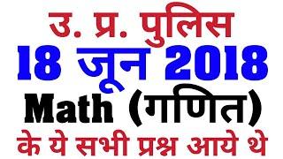 UP Police 18 June   Math के सभी प्रश्न जो परीक्षा में आये थे। Exam Review 18 June   गणित के प्रश्न