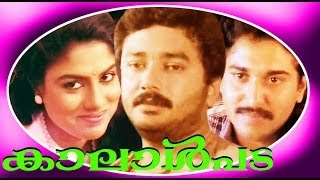 Kaalalpada   Malayalam Superhit Full Movie   Jayaram & Rahman