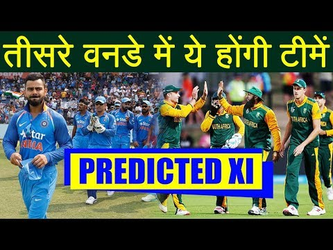 India Vs South Africa 3rd ODI: India Predicted XI Vs South Africa Predicted 11| वनइंडिया हिंदी