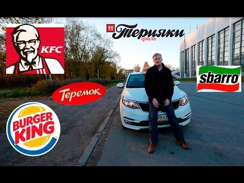 Славный Обзор. Burger King, Теремок, Терияки Гриль, KFC, Сбарро.