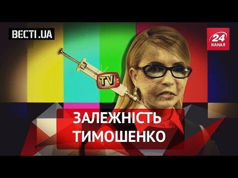 Вєсті.UA. Наркотик Тимошенко