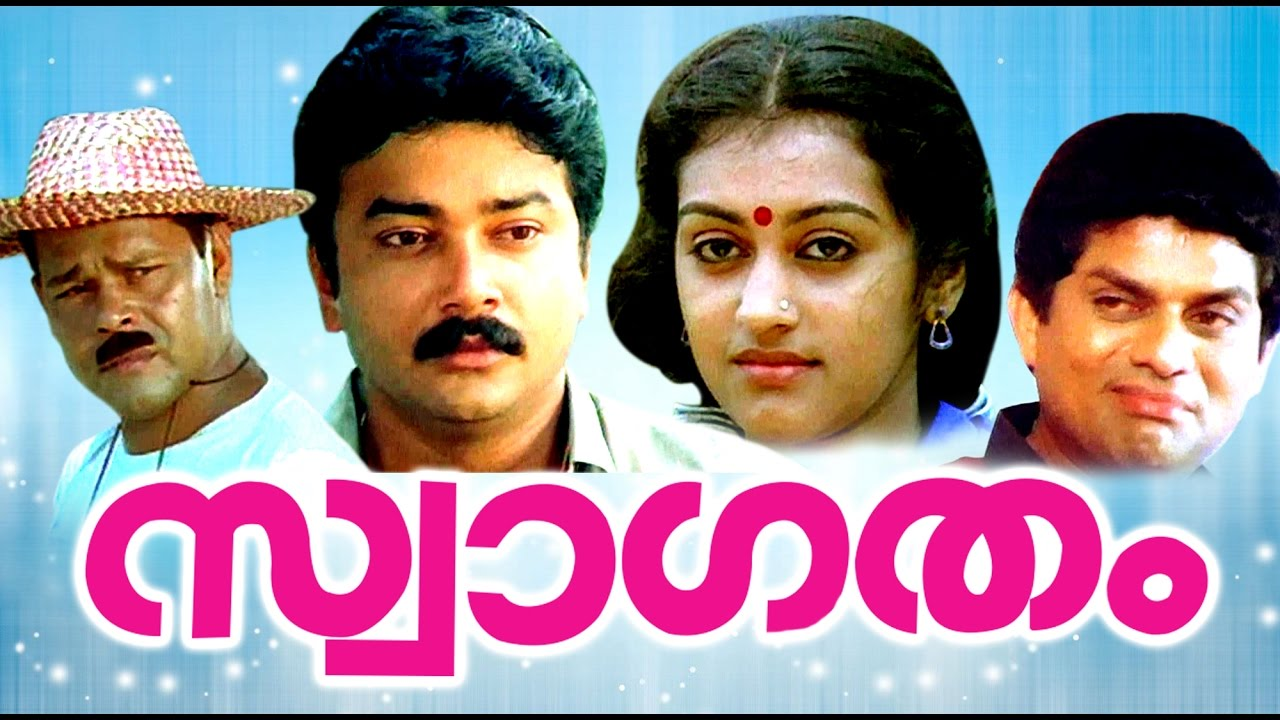 Malayalam Full Movie # Swagatham # Malayalam Comedy Movies # Ft, Jayaram Parvathy Jagathy Innocent