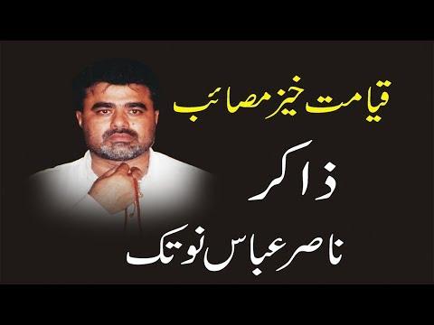 Zakir Nasir Abbas Notak @ 9 July 2017 @ Thahtha Khurd Near Syed Stop thumbnail