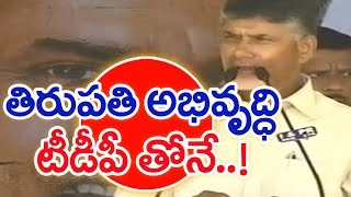 Tirupathi Will Get The Best Health And Educational Hubs In Future | CM Chandrababu Naidu | MahaaNews