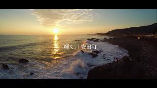 高知県安田町移住促進PR映像