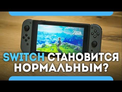 Nintendo Switch становится нормальным?