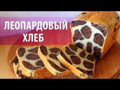 ЛЕОПАРДОВЫЙ хлеб ★ Простые рецепты Olya Pins