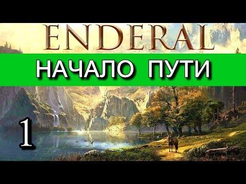Эндерал: Осколки порядка (Enderal). Начало пути. Прохождение на русском языке. Часть 1.