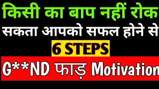 How to be SUCCESSFUL in life in hindi   Life me SUCCESS kaise bane or paye Best Motivational Videos