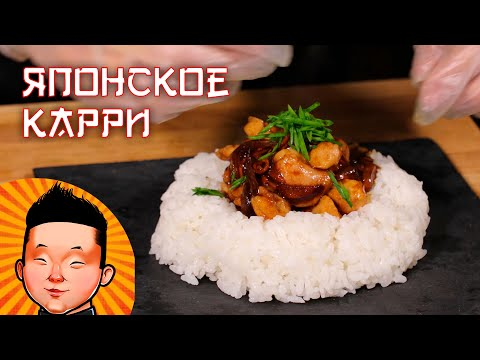 Японское Карри | Рецепт | Japanese curry