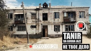Tanir - Не твое дело