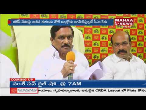 KE Krishna Murthy Hot Comments On YS Jagan | Mahaa News