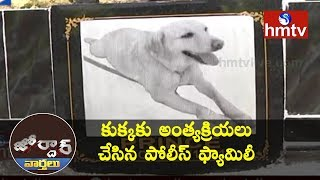 Owner Built Grave For Dog | Jordar News  | hmtv News