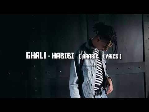 GHALI - Habibi [Arabic Lyrics - مترجمة]