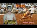 Vishal katkar vs chandrashekhar kengar at malwadi miraj