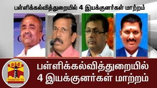 4 Directors Changed in School Education Department | Thanthi TV