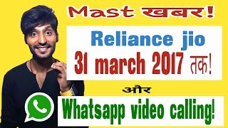 Hindi-Reliance JIO 4G offer Extended Till 31 March 2017 | Whatsapp video calling launched