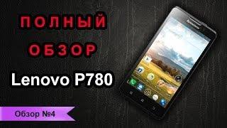 Полный обзор смартфона Lenovo P780