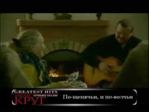Михаил Круг - По-щенячьи и по-волчьи.mp4