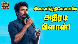 EXCLUSIVE: Sivakarthikeyan's Next Move after Mr.Local | inbox