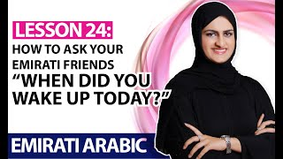 Asking your Emirati friends when did you wake up today in Emirati dialect? lesson 24