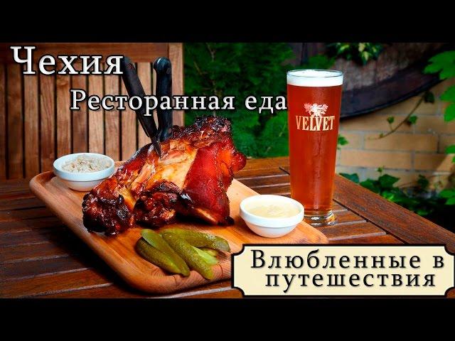 Чехия. Рестораны в Праге - Топ 5